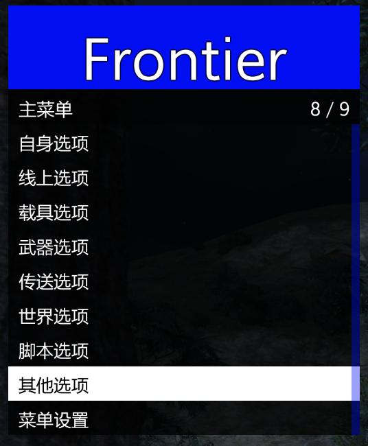 [GTA5]Frontier(ft/边境/开拓者/新守望)评测